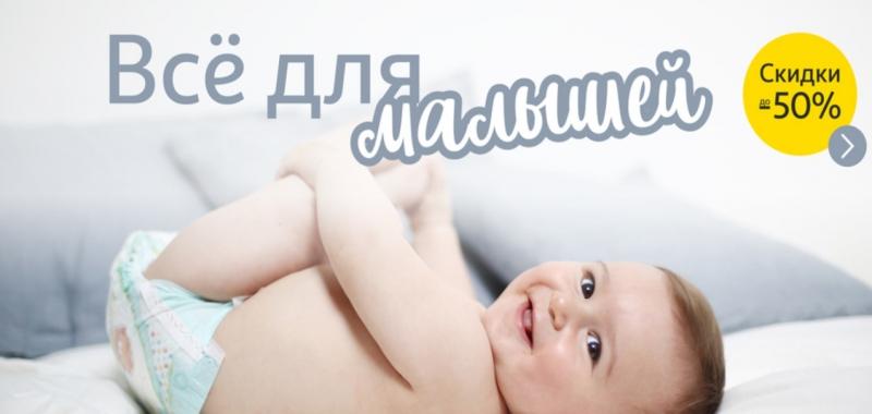 Скидки в магазине Ашан на все детские товары до 50%