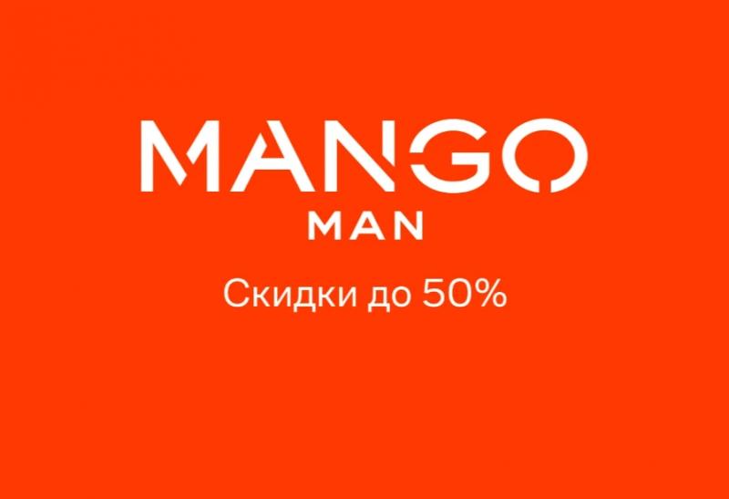 Скидки на мужскую одежду Mango в магазине Lamoda!